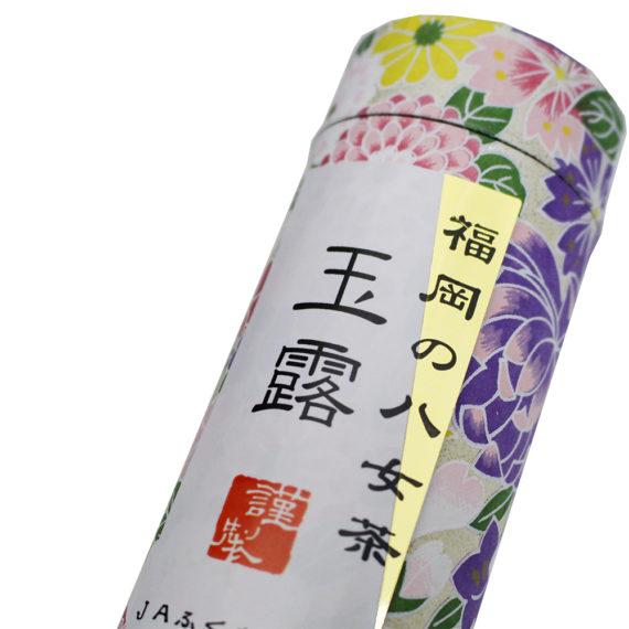 一芯庵 八女 お茶 煎茶 緑茶 高級 星野 茶 JA八女 福岡 美味しい JA福岡18
