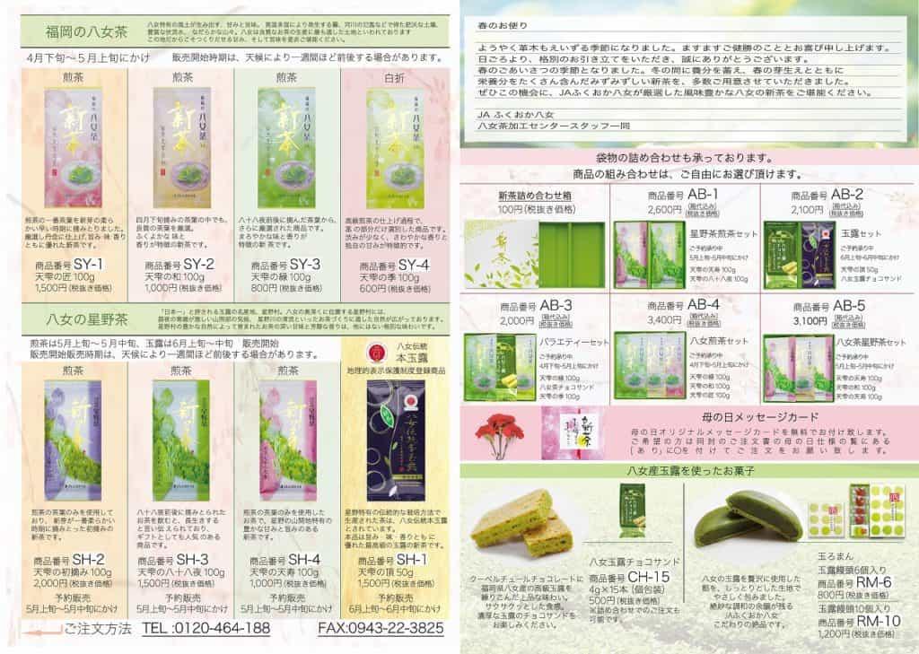 Japanese Highest Quality Precious Rare Luxury Green Tea Yamecha