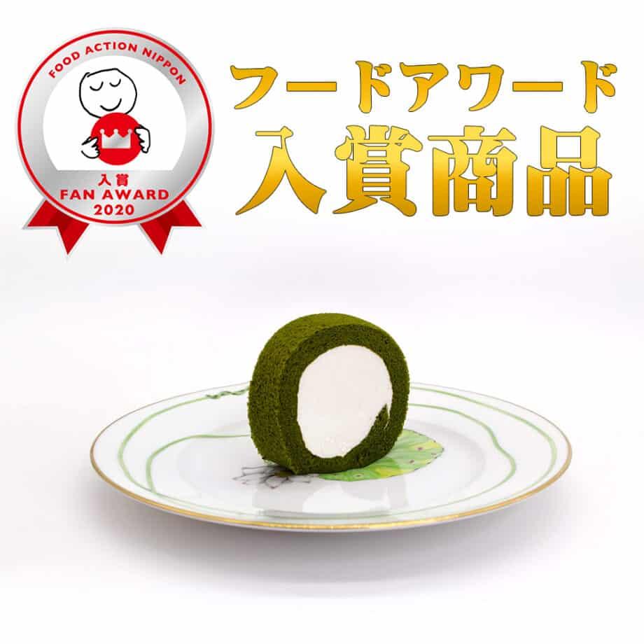 フードアワード 入賞 玉露 ロールケーキ 八女茶 JA 八女 福岡 熊本
