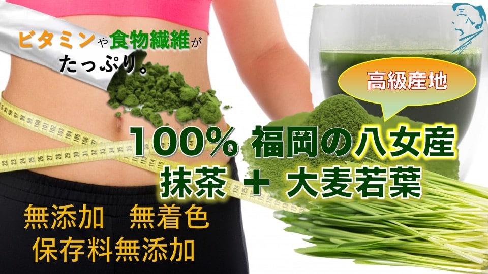 38 三八 八女茶 抹茶 大麦若葉 青汁 栄養 効果 効能 免疫向上 抗酸化作用