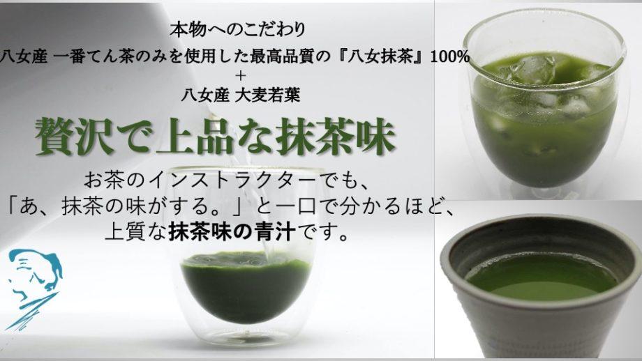 38 三八 八女茶 抹茶 大麦若葉 青汁 栄養 効果 効能