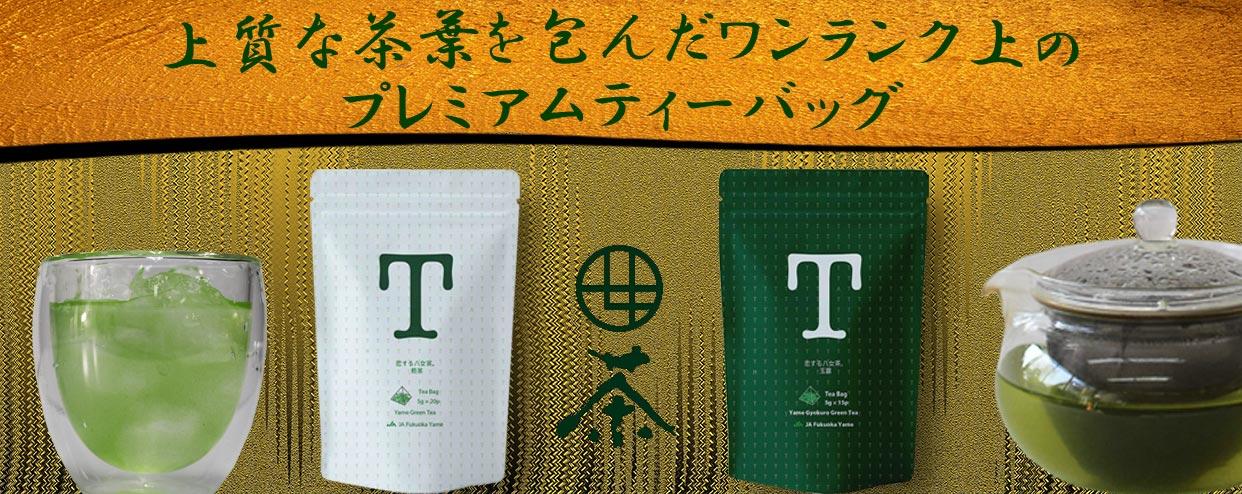 八女茶 煎茶 玉露 八女茶 お茶 Tシリーズ ギフト 新商品 JA福岡 八女 福岡