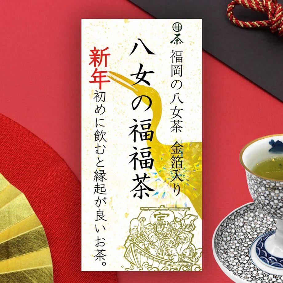 八女茶-新年-福福茶-お茶-金箔-入り-八女の福福茶-煎茶-福岡-八女