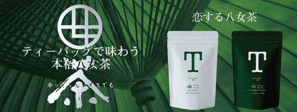 一芯庵-いっしんあん-ティーシリーズ-Tシリーズ-恋する八女茶-八女茶-煎茶-玉露-ティーバッグ