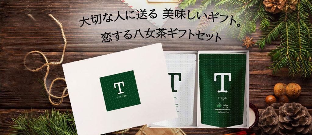 恋する八女茶 ギフト セット 詰め合わせ 玉露 日本茶 煎茶 玉露 上質 箱 プレゼント お中元