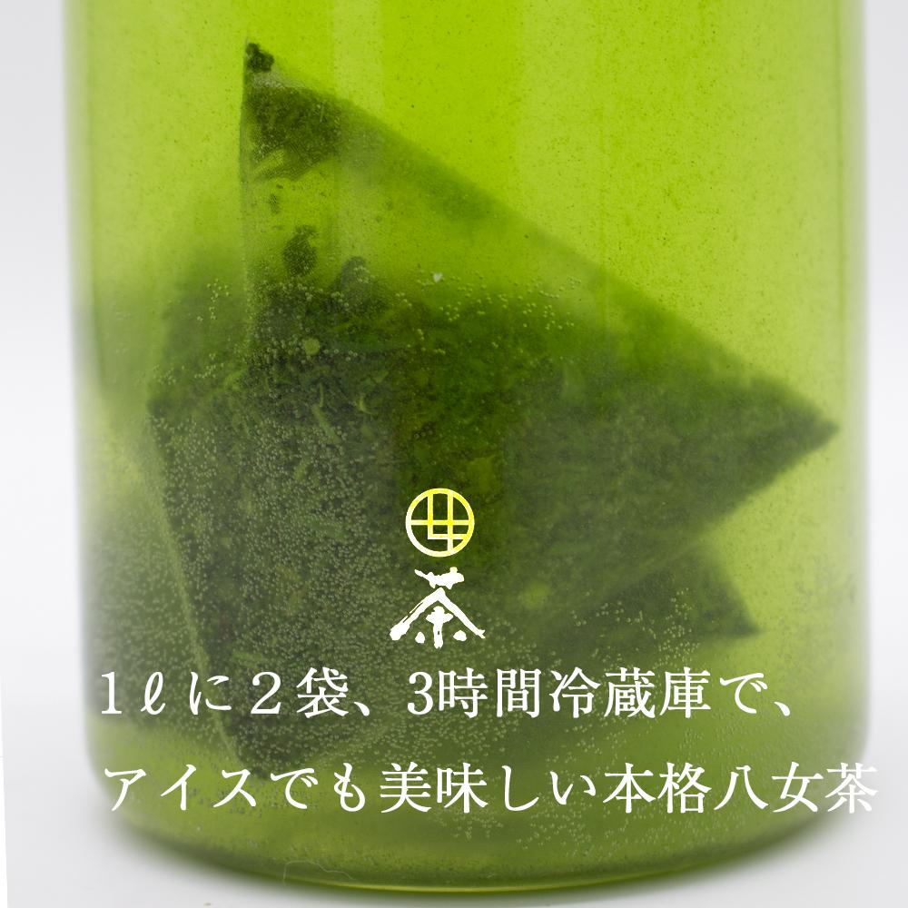 恋する八女茶 農林漁業 福岡県 受賞 商品 玉露 煎茶 ティーバッグ 一番茶 ギフト お中元 お歳暮