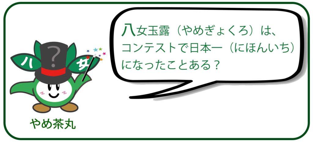 八女茶 八女茶丸 答え 玉露 日本一 茶品評会 品評会 伝統本玉露