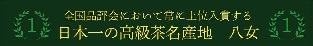 八女茶の歴史 日本一 名産地 高級茶 全国品評会 上位 雨量 内陸性気候 寒暖差 八女 伝統本玉露