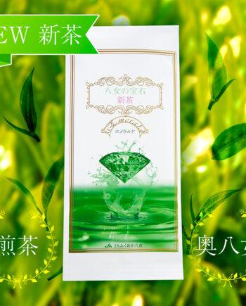 八女の 宝石 八女茶 日本茶 煎茶 星野茶 新茶 限定 2021年 令和3年 日本茶 星野村 奥八女 茶 1 1